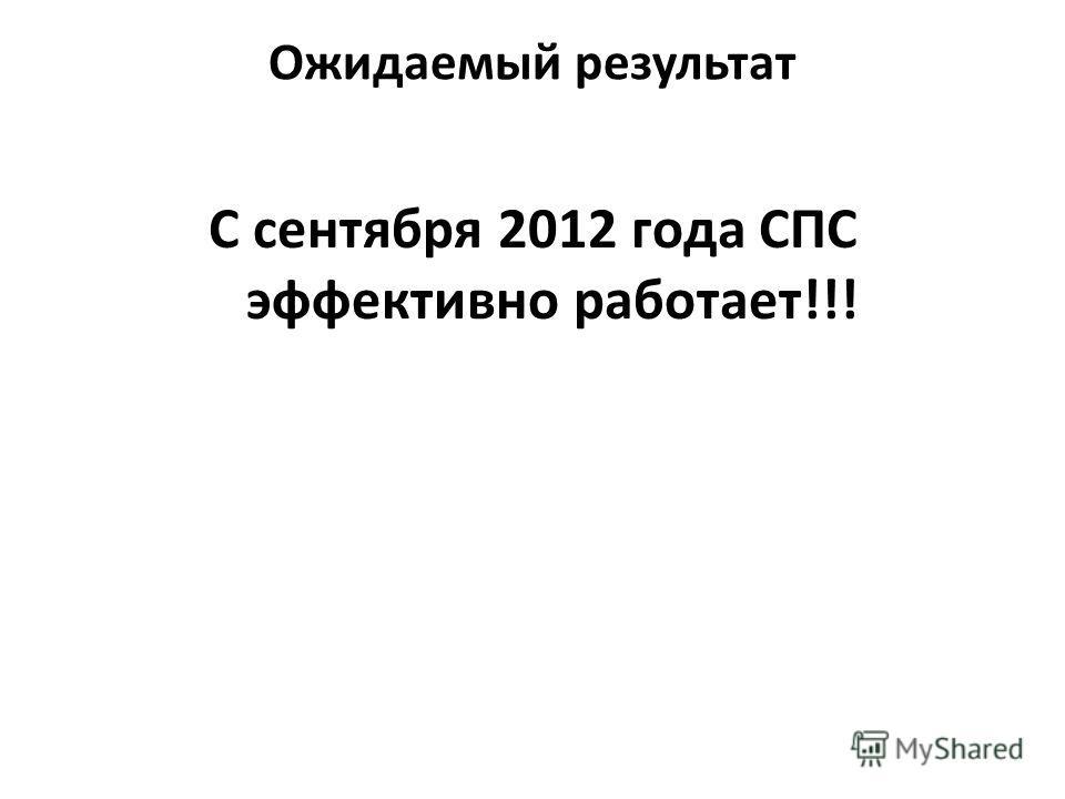 Ожидаемый результат С сентября 2012 года СПС эффективно работает!!!