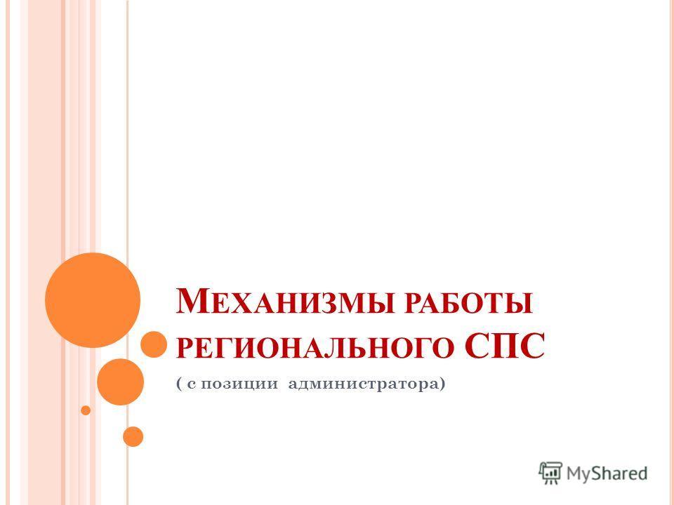 М ЕХАНИЗМЫ РАБОТЫ РЕГИОНАЛЬНОГО СПС ( с позиции администратора)