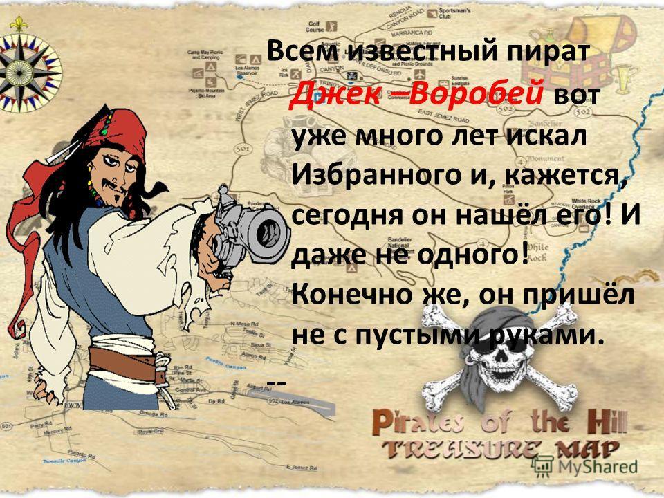 Когда-то очень-очень давно, много-много лет тому назад великая прорицательница Калипсо предсказала, что с 1 июня по 31 августа 2001 года родится Избранный, Величайший Пират всех времён и народов!