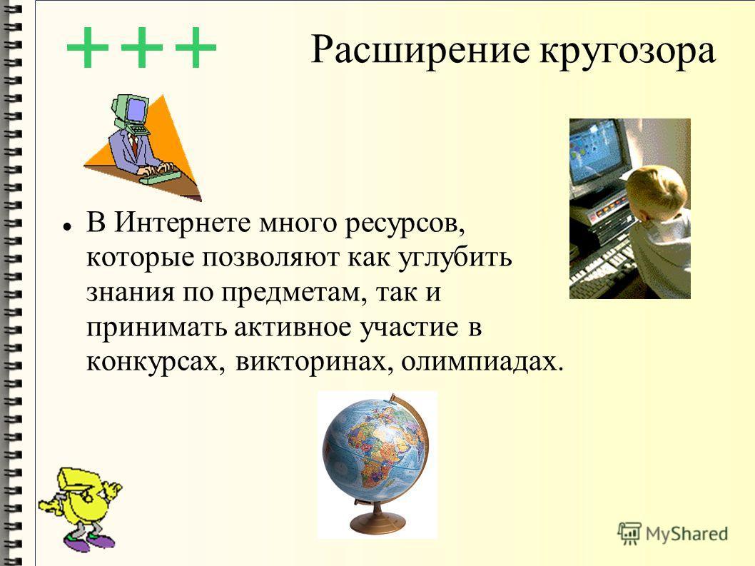 Расширение кругозора В Интернете много ресурсов, которые позволяют как углубить знания по предметам, так и принимать активное участие в конкурсах, викторинах, олимпиадах.