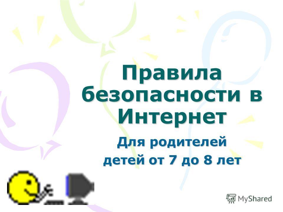 Правила безопасности в Интернет Для родителей детей от 7 до 8 лет