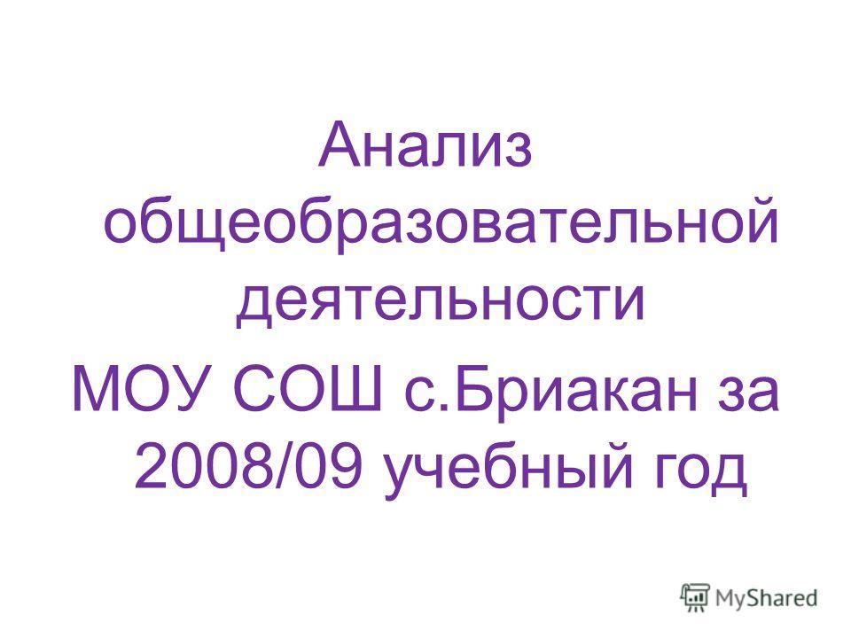 Анализ общеобразовательной деятельности МОУ СОШ с.Бриакан за 2008/09 учебный год