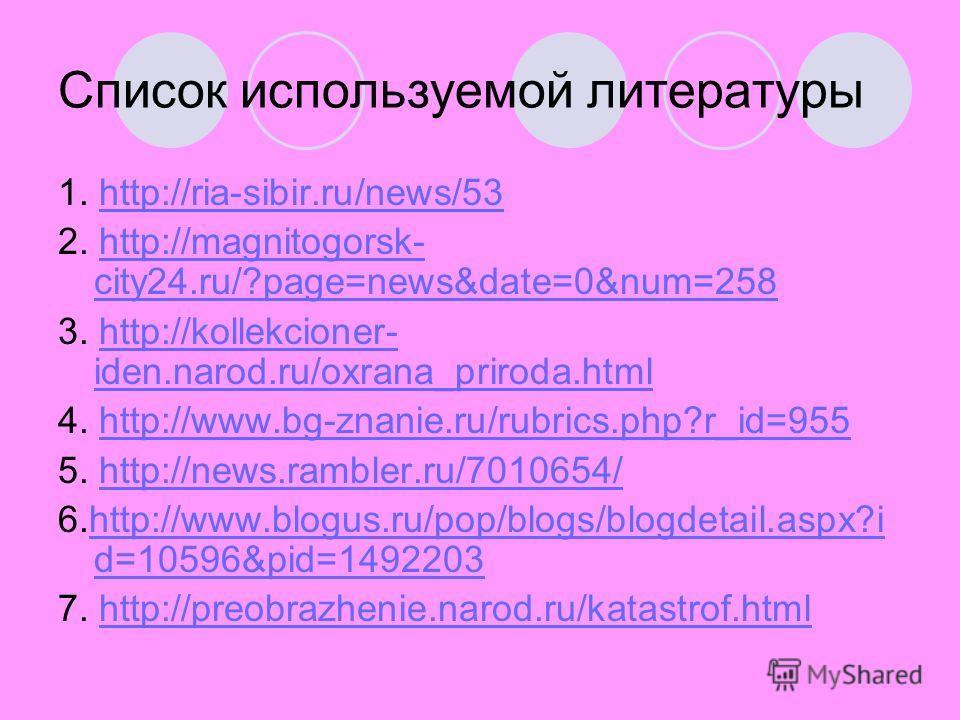 Список используемой литературы 1. http://ria-sibir.ru/news/53http://ria-sibir.ru/news/53 2. http://magnitogorsk- city24.ru/?page=news&date=0&num=258http://magnitogorsk- city24.ru/?page=news&date=0&num=258 3. http://kollekcioner- iden.narod.ru/oxrana_