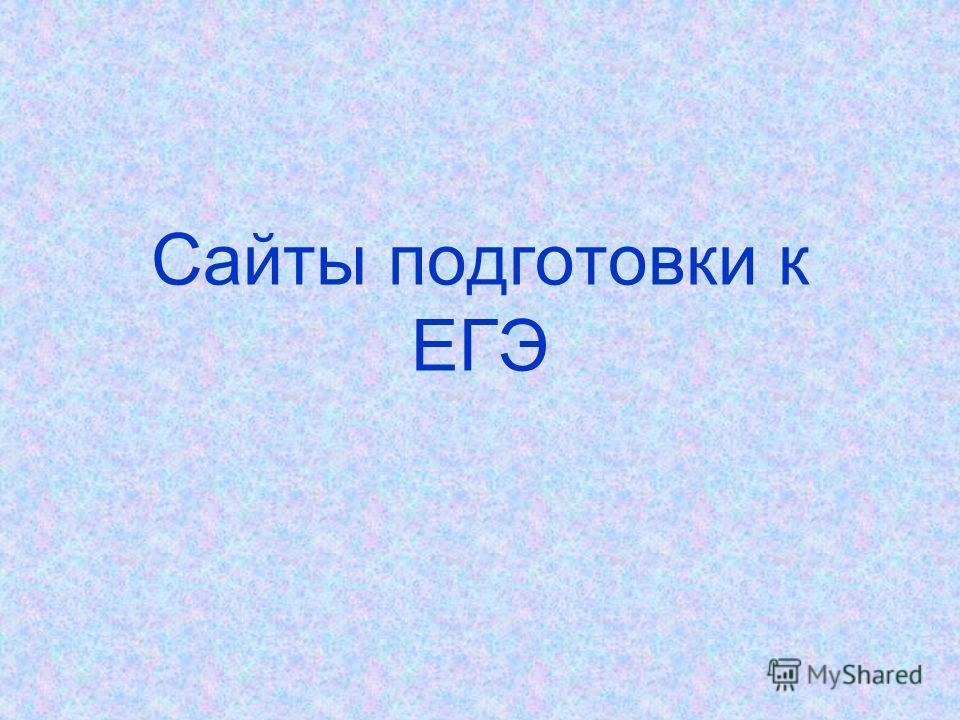 Сайты подготовки к ЕГЭ