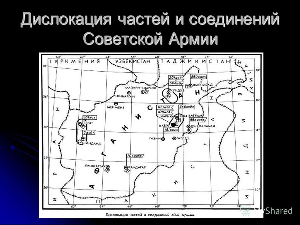 Дислокация частей и соединений Советской Армии