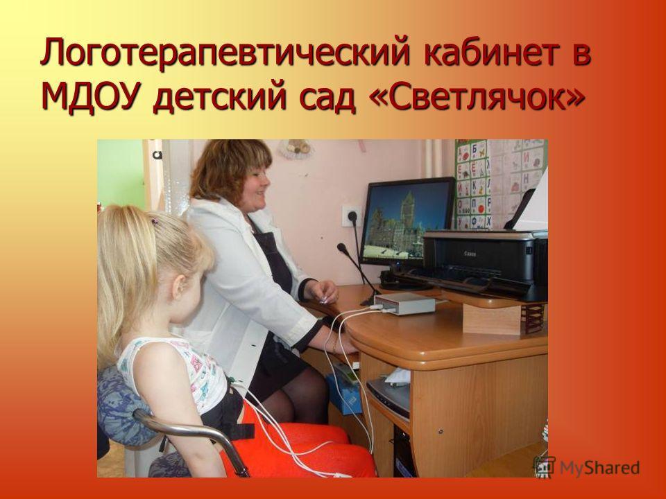 Логотерапевтический кабинет в МДОУ детский сад «Светлячок»