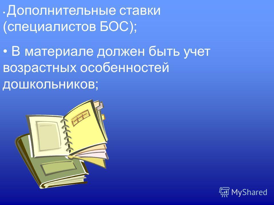 Дополнительные ставки (специалистов БОС); В материале должен быть учет возрастных особенностей дошкольников;