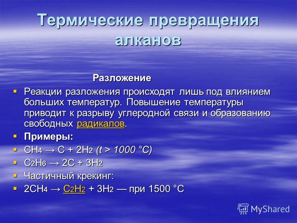 Термические превращения алканов Разложение Разложение Реакции разложения происходят лишь под влиянием больших температур. Повышение температуры приводит к разрыву углеродной связи и образованию свободных радикалов. Реакции разложения происходят лишь