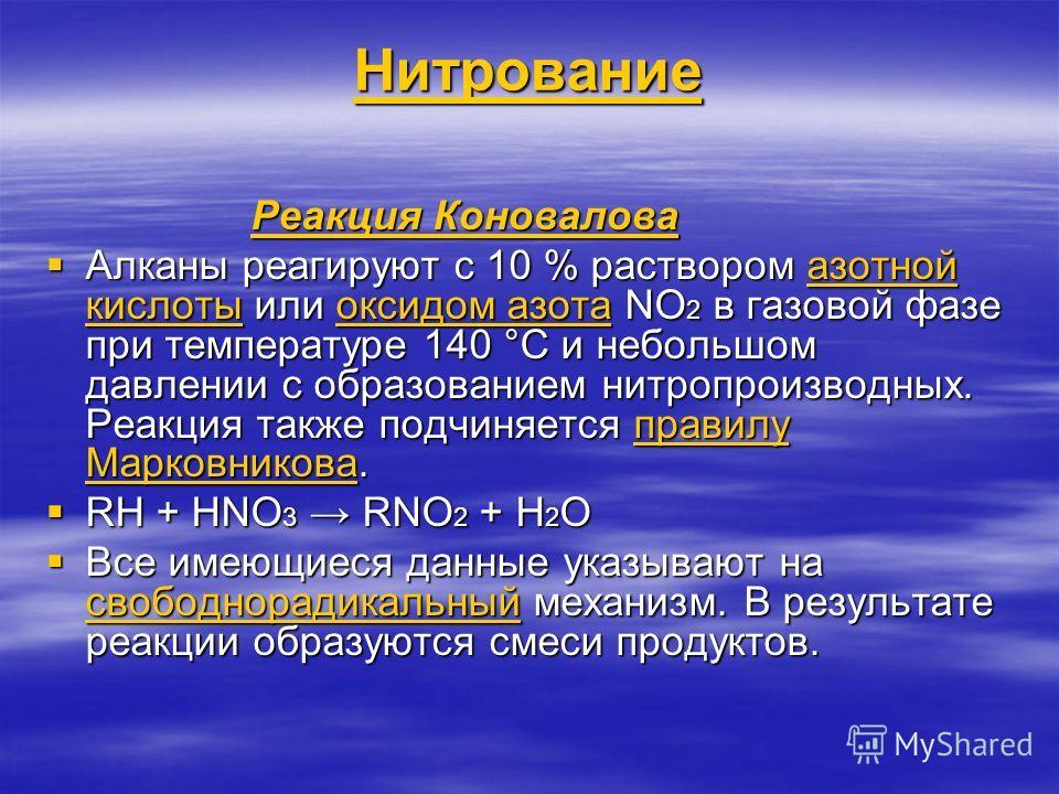 Нитрование Реакция Коновалова Реакция КоноваловаРеакция КоноваловаРеакция Коновалова Алканы реагируют с 10 % раствором азотной кислоты или оксидом азота NO 2 в газовой фазе при температуре 140 °C и небольшом давлении с образованием нитропроизводных.