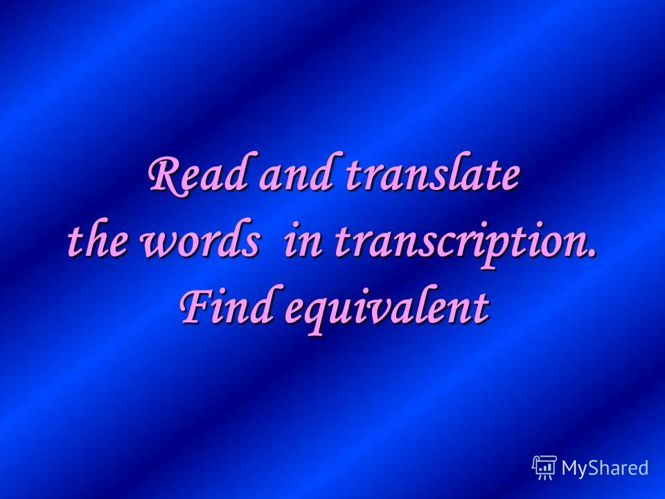 Read and translate the words in transcription. Find equivalent