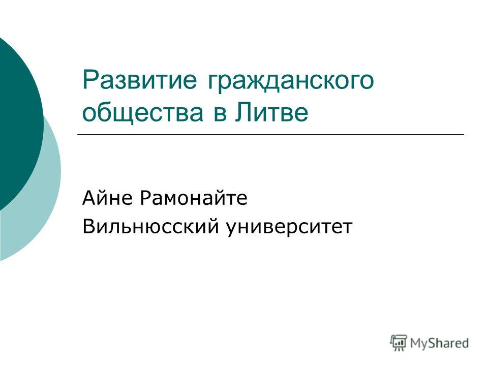 Развитие гражданского общества в Литве Айне Рамонайте Вильнюсский университет