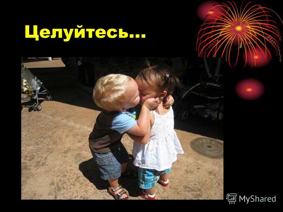 Целуйтесь...