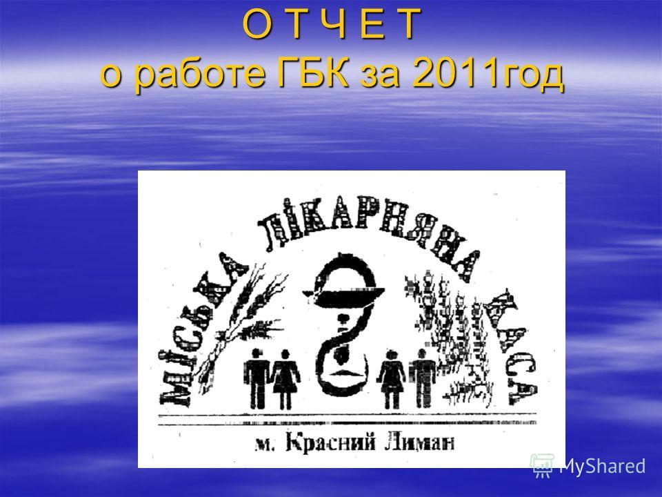 О Т Ч Е Т о работе ГБК за 2011год