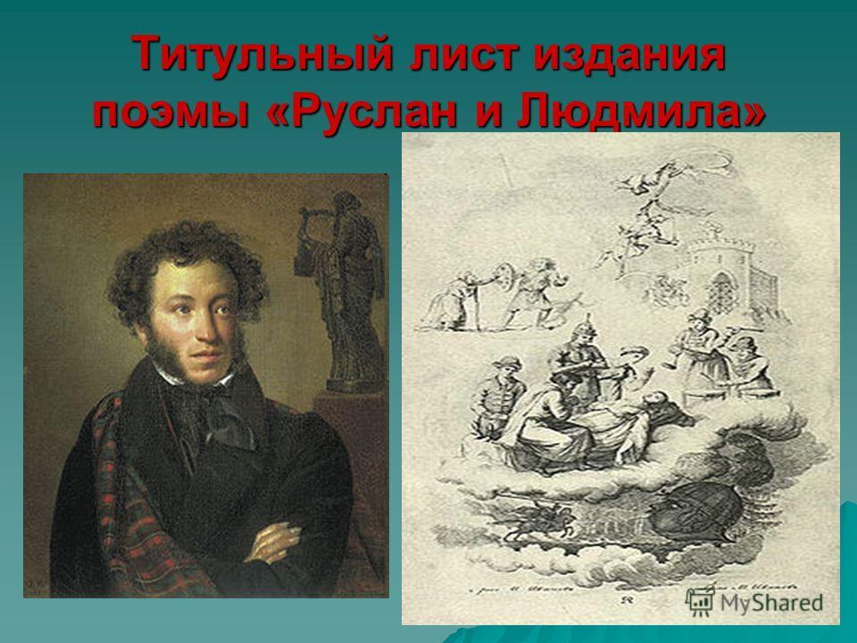 Титульный лист издания поэмы «Руслан и Людмила»