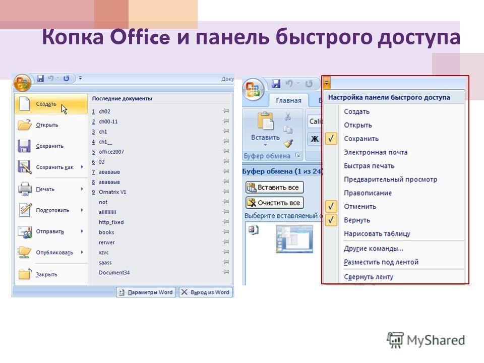 Копка Office и панель быстрого доступа