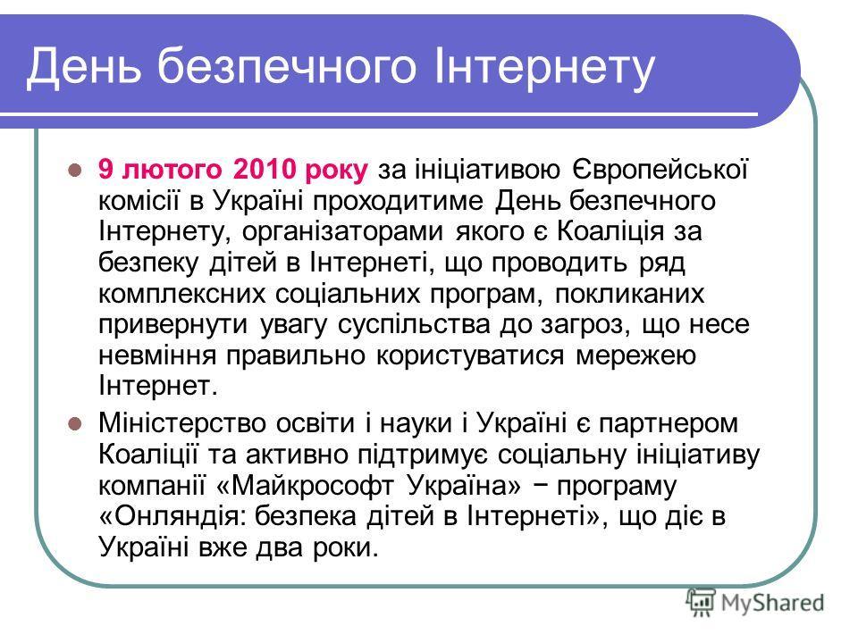 День безпечного Інтернету 9 лютого 2010 року за ініціативою Європейської комісії в Україні проходитиме День безпечного Інтернету, організаторами якого є Коаліція за безпеку дітей в Інтернеті, що проводить ряд комплексних соціальних програм, покликани