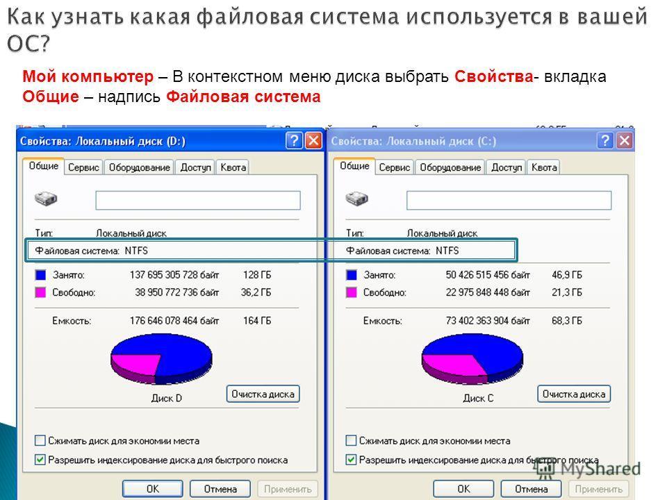 Мой компьютер – В контекстном меню диска выбрать Свойства- вкладка Общие – надпись Файловая система
