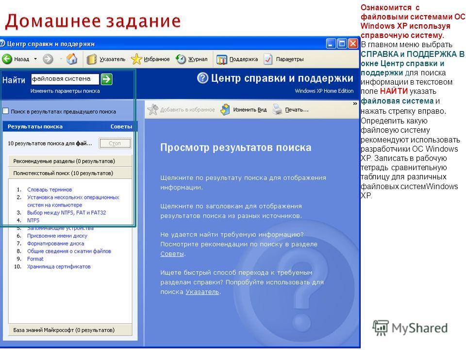 Ознакомится с файловыми системами OC Windows XP используя справочную систему. В главном меню выбрать СПРАВКА и ПОДДЕРЖКА В окне Центр справки и поддержки для поиска информации в текстовом поле НАЙТИ указать файловая система и нажать стрелку вправо. О