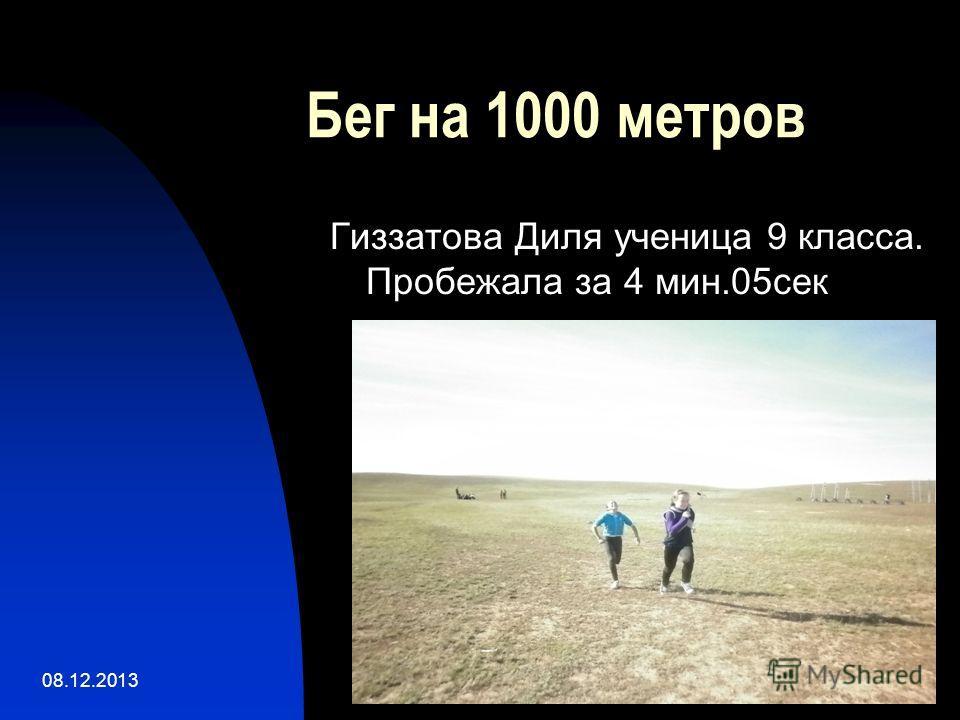 08.12.20134 Бег на 1000 метров Гиззатова Диля ученица 9 класса. Пробежала за 4 мин.05сек