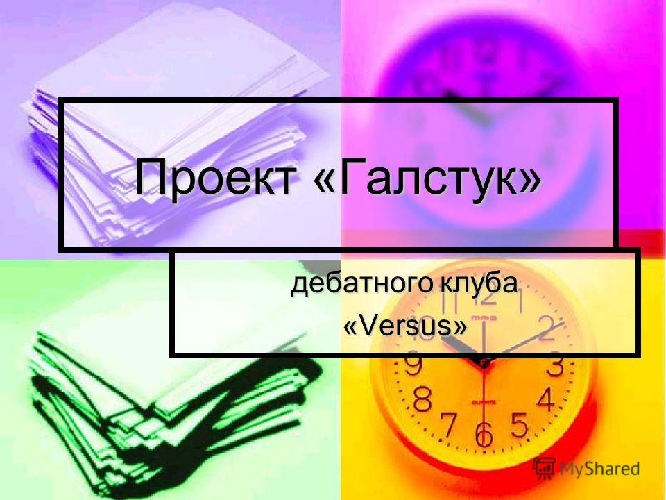 Проект «Галстук» дебатного клуба «Versus»