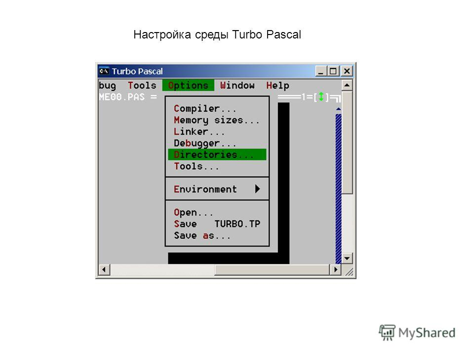 Нacтройка среды Turbo Pascal