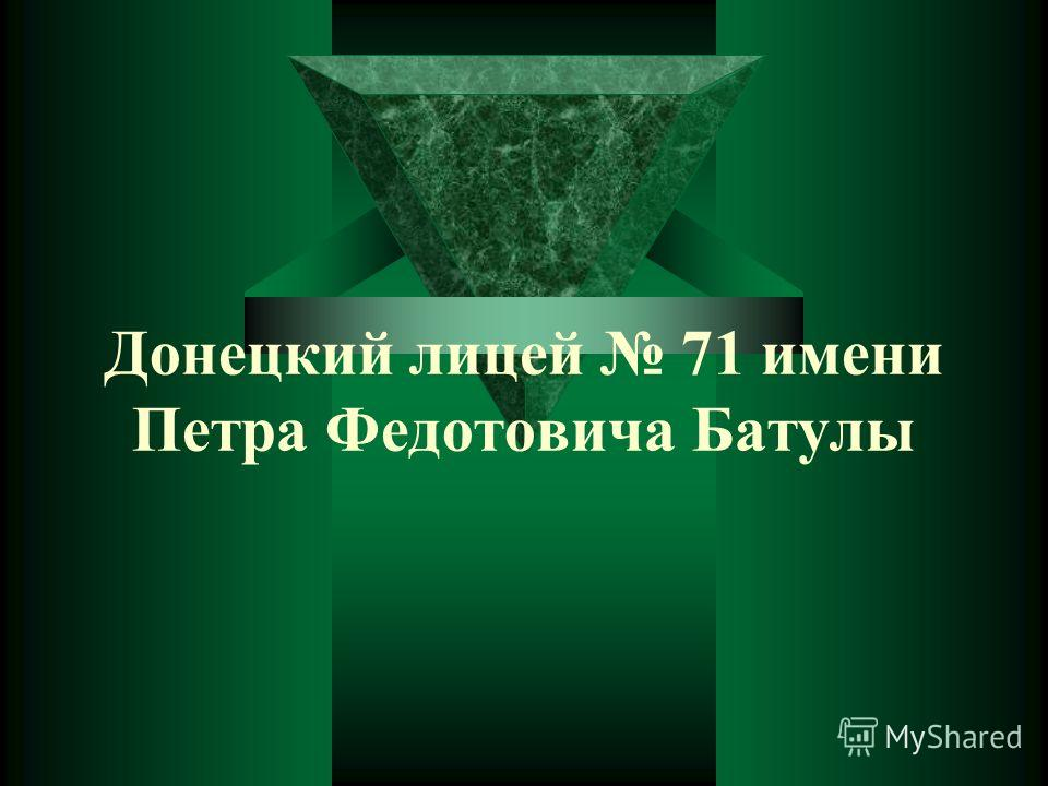 Донецкий лицей 71 имени Петра Федотовича Батулы