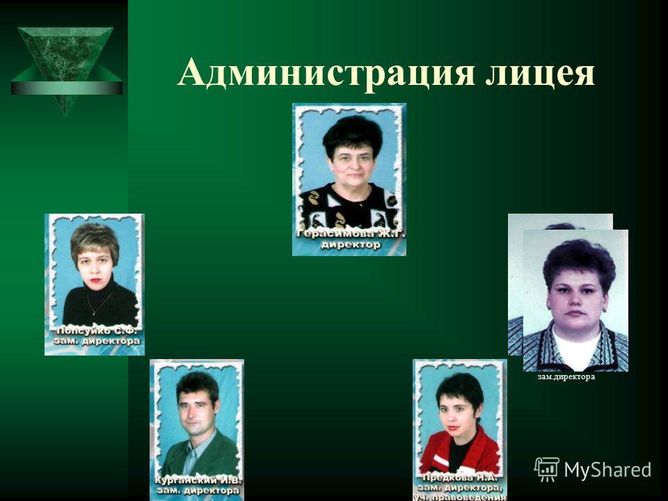 Администрация лицея Пашкова Н.Ю. зам.директора