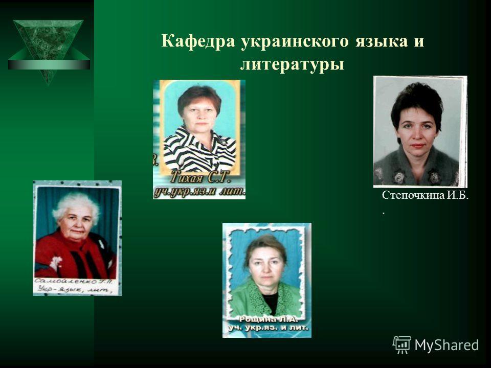 Кафедра украинского языка и литературы Степочкина И.Б..