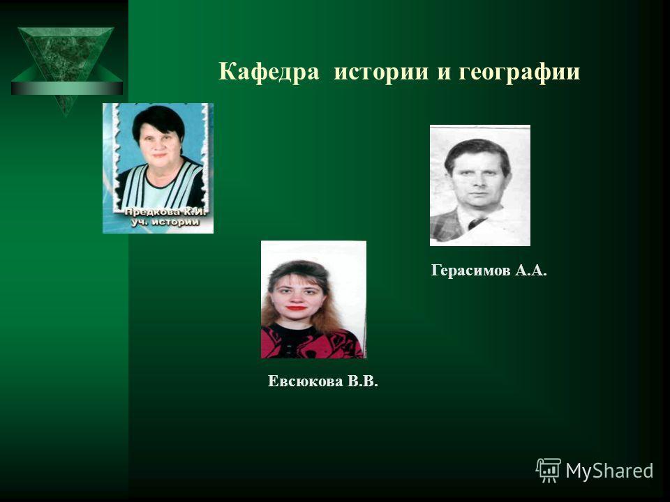 Кафедра истории и географии Герасимов А.А. Евсюкова В.В.