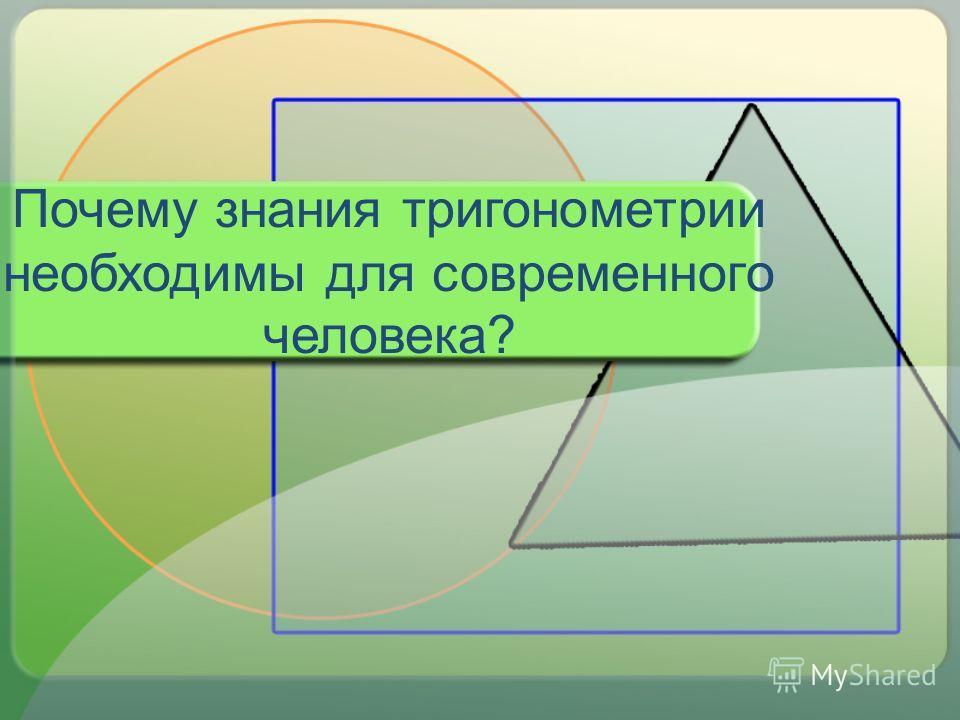 Почему знания тригонометрии необходимы для современного человека?