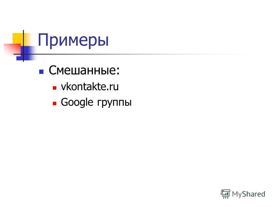 Примеры Смешанные: vkontakte.ru Google группы