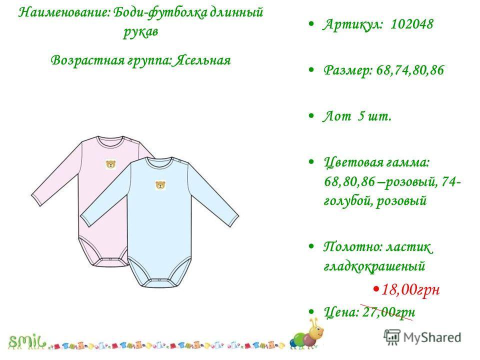 Артикул: 102048 Размер: 68,74,80,86 Лот 5 шт. Цветовая гамма: 68,80,86 –розовый, 74- голубой, розовый Полотно: ластик гладкокрашеный Цена: 27,00грн Наименование: Боди-футболка длинный рукав Возрастная группа: Ясельная 18,00грн