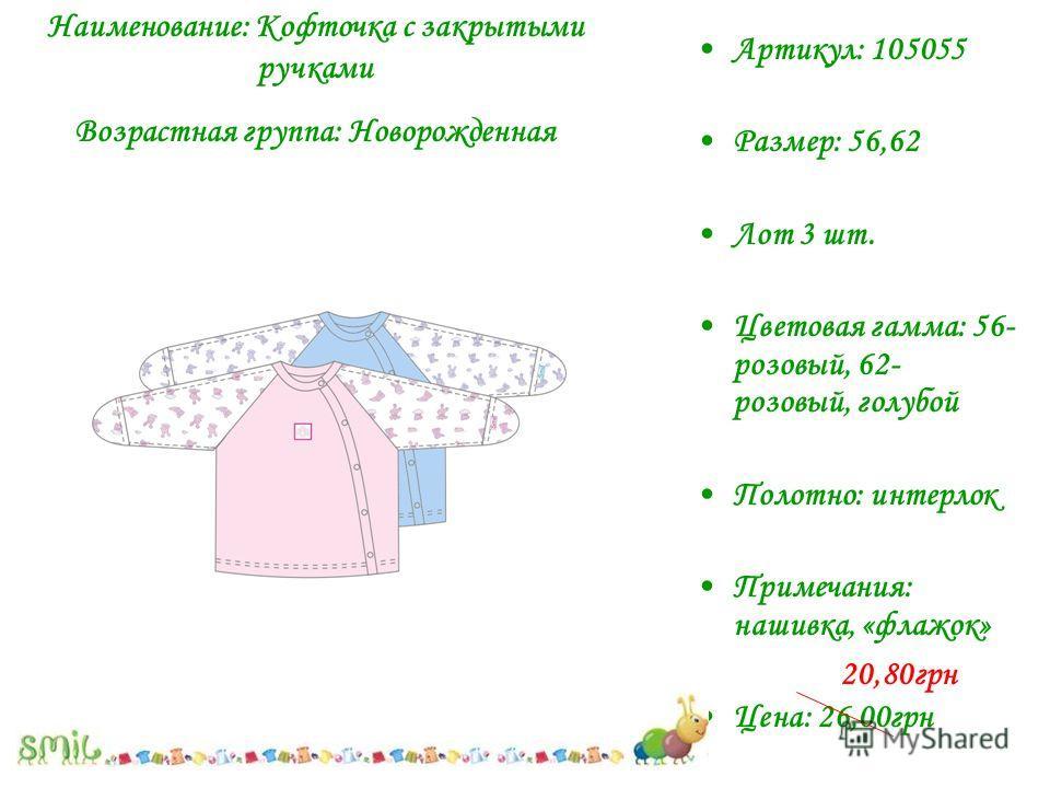 Артикул: 105055 Размер: 56,62 Лот 3 шт. Цветовая гамма: 56- розовый, 62- розовый, голубой Полотно: интерлок Примечания: нашивка, «флажок» Цена: 26,00грн Наименование: Кофточка с закрытыми ручками Возрастная группа: Новорожденная 20,80грн
