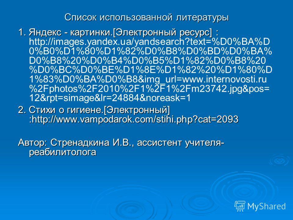 Список использованной литературы 1. Яндекс - картинки.[Электронный ресурс] : 1. Яндекс - картинки.[Электронный ресурс] : http://images.yandex.ua/yandsearch?text=%D0%BA%D 0%B0%D1%80%D1%82%D0%B8%D0%BD%D0%BA% D0%B8%20%D0%B4%D0%B5%D1%82%D0%B8%20 %D0%BC%D