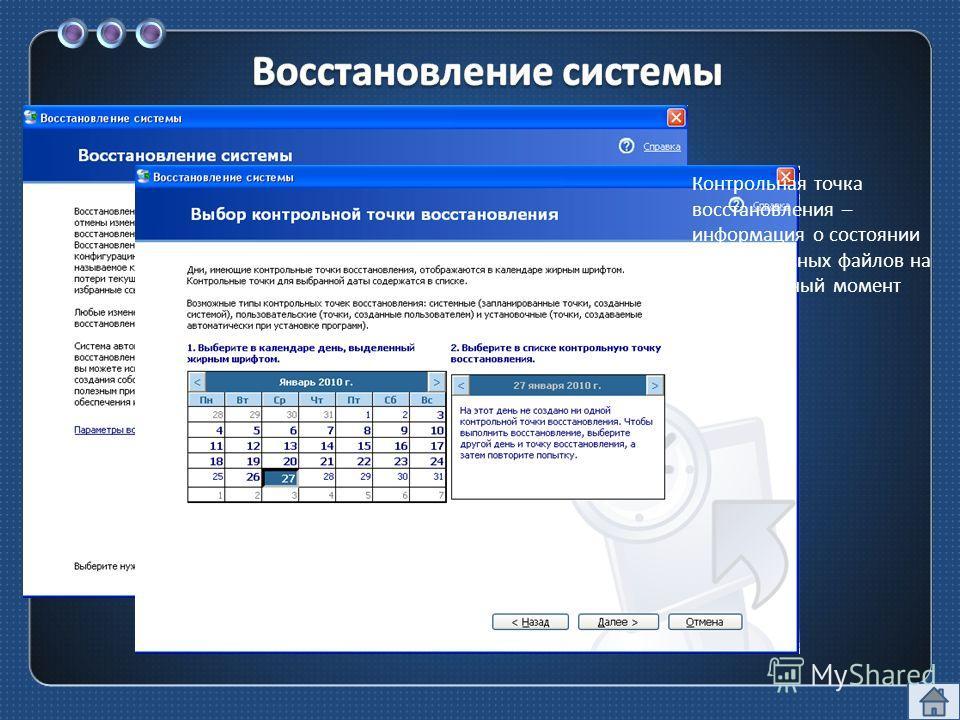 Восстановление системы Контрольная точка восстановления – информация о состоянии всех системных файлов на определенный момент времени