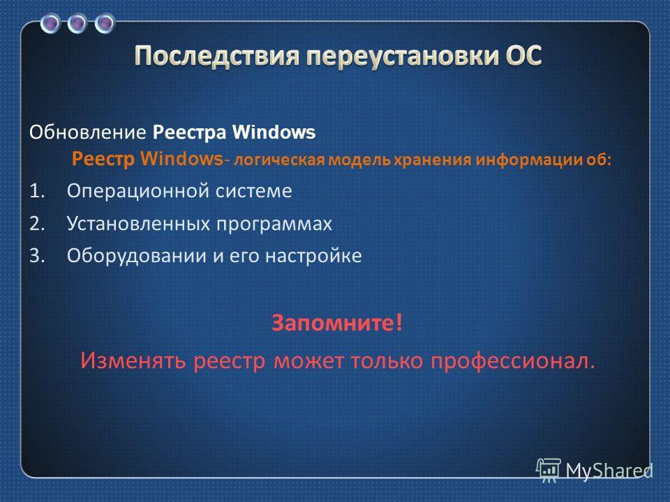 Обновление Реестра Windows Реестр Windows- логическая модель хранения информации об : 1.Операционной системе 2.Установленных программах 3.Оборудовании и его настройке Запомните ! Изменять реестр может только профессионал.