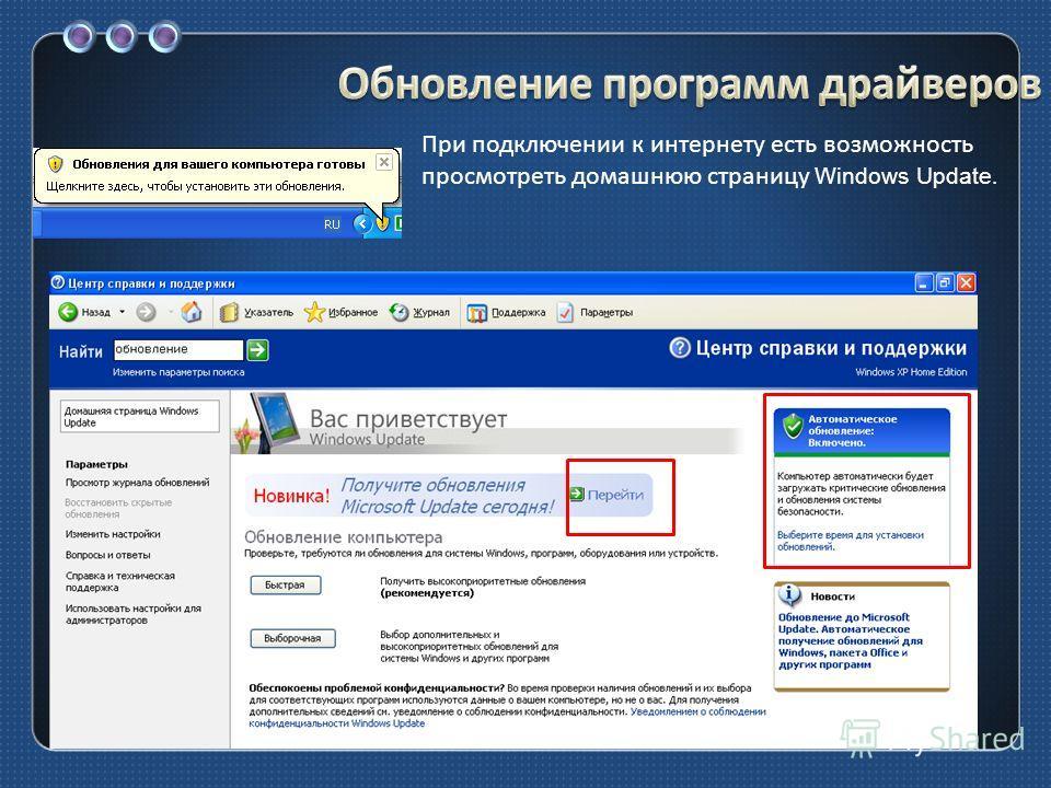 При подключении к интернету есть возможность просмотреть домашнюю страницу Windows Update.