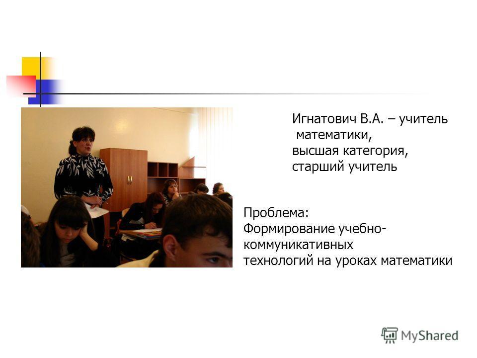 Мильченко Л.В. - учитель математики, высшая категория, ст учитель Проблема: Самостоятельная работа на уроке