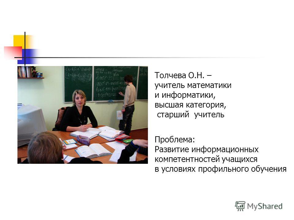 Завелицкая И.В. – учитель математики, первая категория Проблема: Самообразовательная деятельность учащихся