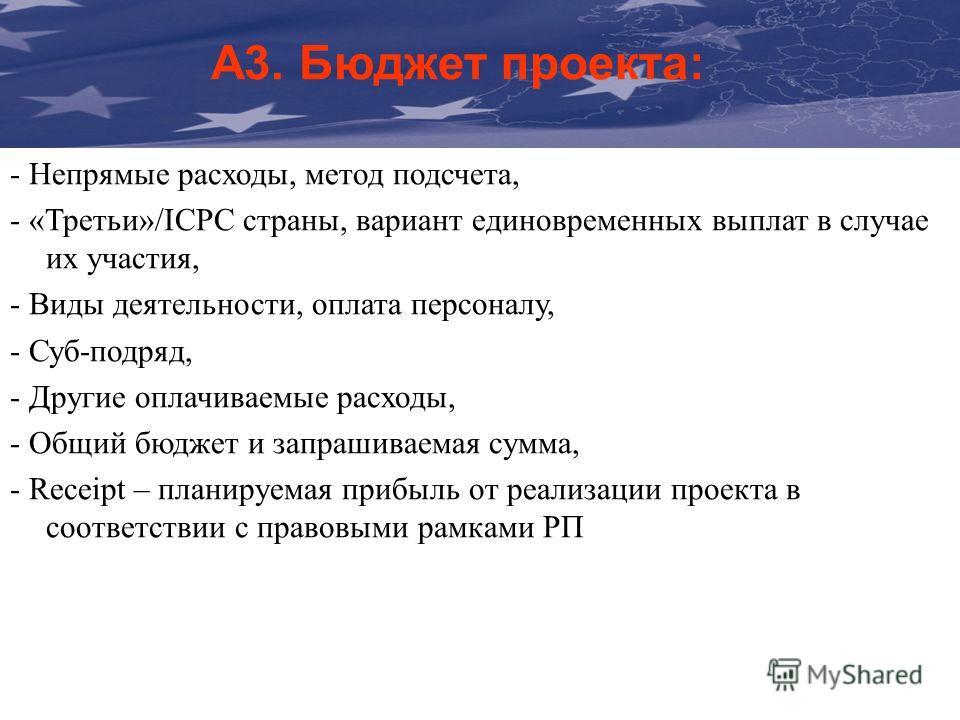 The Communication & Visibility Manual For External Actions А3. Бюджет проекта: - Непрямые расходы, метод подсчета, - «Третьи»/ICPC страны, вариант единовременных выплат в случае их участия, - Виды деятельности, оплата персоналу, - Суб-подряд, - Други
