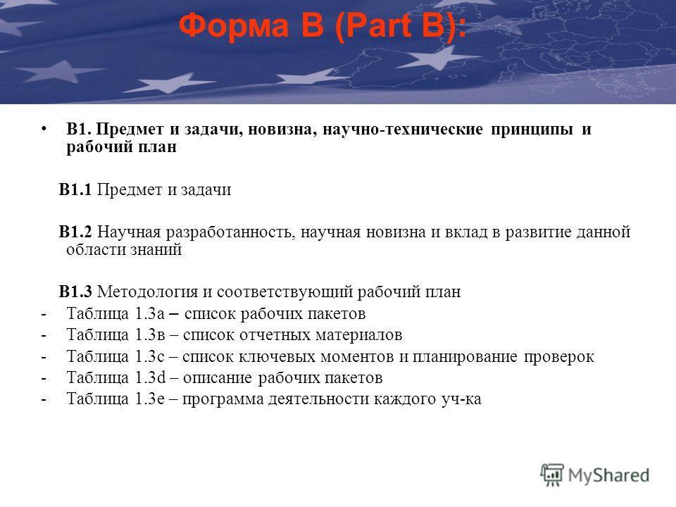 The Communication & Visibility Manual For External Actions Форма B (Part B): B1. Предмет и задачи, новизна, научно-технические принципы и рабочий план B1.1 Предмет и задачи B1.2 Научная разработанность, научная новизна и вклад в развитие данной облас