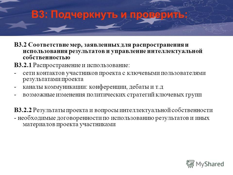 The Communication & Visibility Manual For External Actions B3: Подчеркнуть и проверить: B3.2 Соответствие мер, заявленных для распространения и использования результатов и управление интеллектуальной собственностью B3.2.1 Распространение и использова