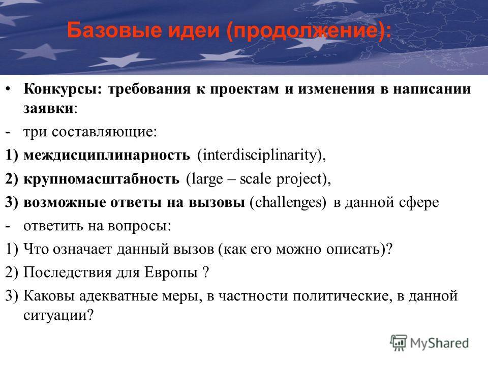 The Communication & Visibility Manual For External Actions Базовые идеи (продолжение): Конкурсы: требования к проектам и изменения в написании заявки: -три составляющие: 1)междисциплинарность (interdisciplinarity), 2)крупномасштабность (large – scale