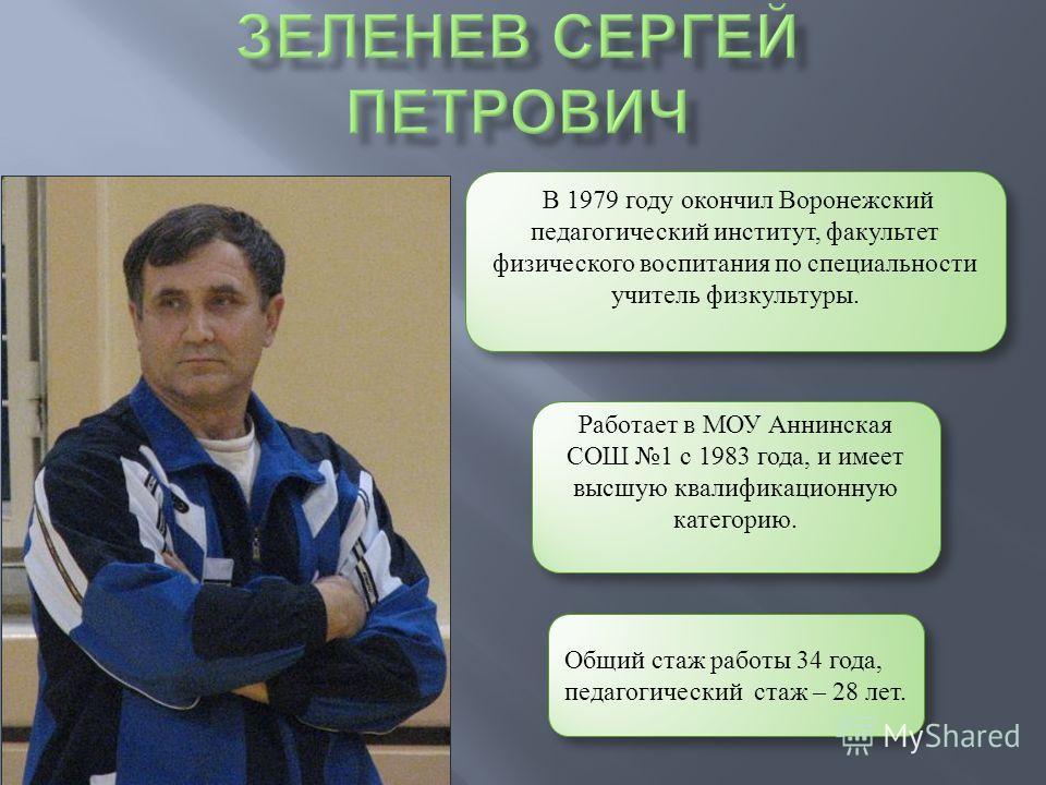 В 1979 году окончил Воронежский педагогический институт, факультет физического воспитания по специальности учитель физкультуры. Работает в МОУ Аннинская СОШ 1 с 1983 года, и имеет высшую квалификационную категорию. Общий стаж работы 34 года, педагоги