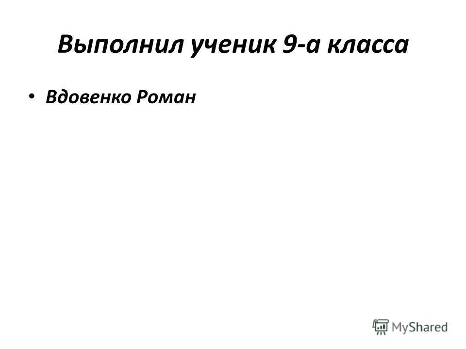 Выполнил ученик 9-а класса Вдовенко Роман
