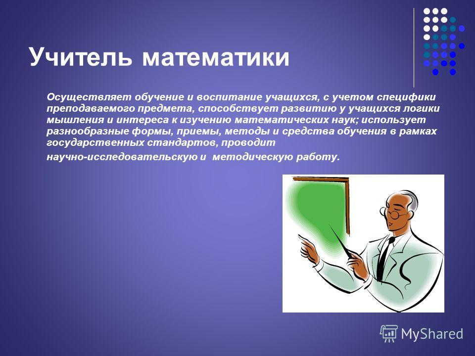 В каких профессиях необходимо знание математики? Каждому рабочему необходимы математические знания. Например: Каждому рабочему необходимы математические знания. Например: токарь, обрабатывающий деталь, должен придерживаться конкретных размеров, токар