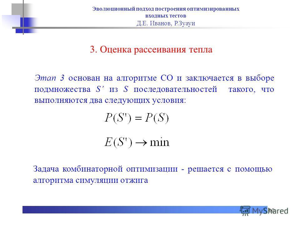 10 3. Оценка рассеивания тепла Задача комбинаторной оптимизации - решается с помощью алгоритма симуляции отжига Этап 3 основан на алгоритме СО и заключается в выборе подмножества S из S последовательностей такого, что выполняются два следующих услови