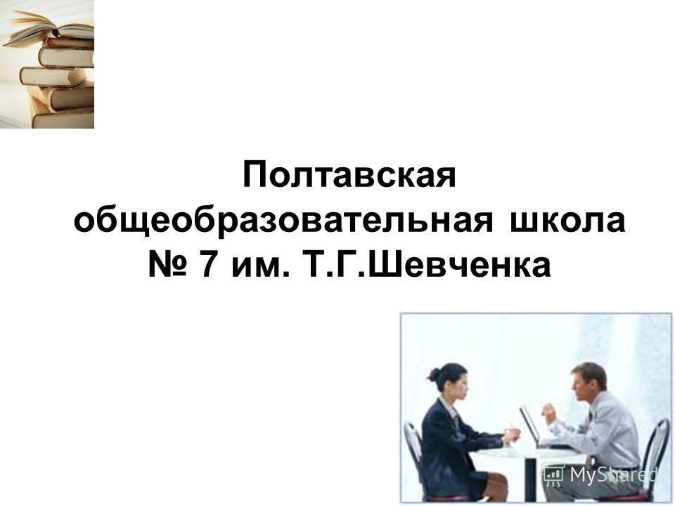 Полтавская общеобразовательная школа 7 им. Т.Г.Шевченка