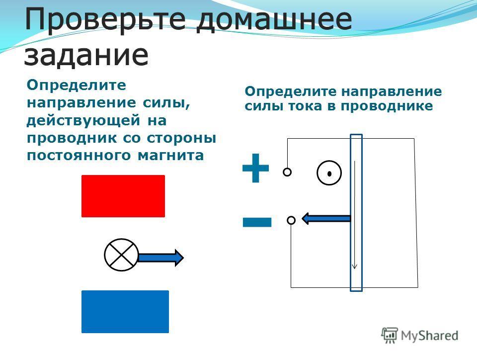 Определите направление силы, действующей на проводник cо стороны постоянного магнита Определите направление силы тока в проводнике