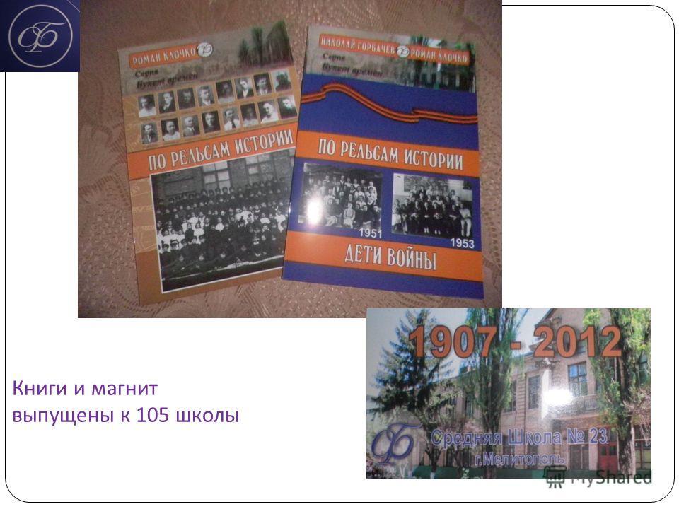 Книги и магнит выпущены к 105 школы